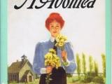 Anne of Avonlea- L.M.Montgomery